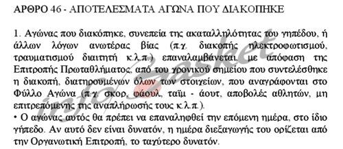 kanonismos_arthro 46.1