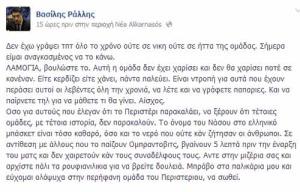 vasilis_rallis_sxolio_faceb