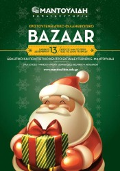 bazaar-mantoulidis