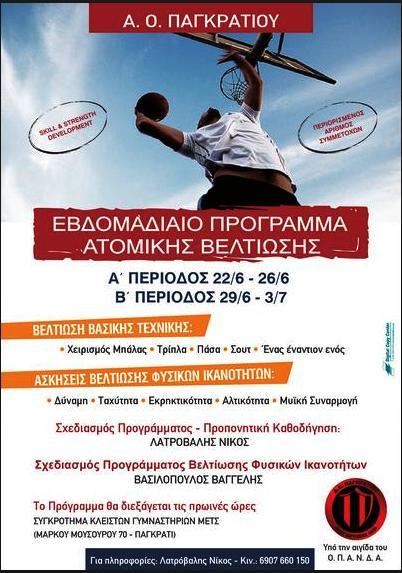 pagrati-camp2015