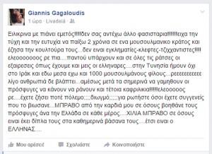 gkagkaloydis_xespasma_mousoulmanoi