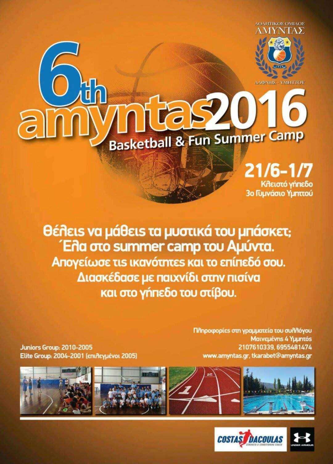 6th-amyntas-summer-camp_b