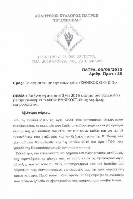 ethnikos_promitheas_anakoinosi_1