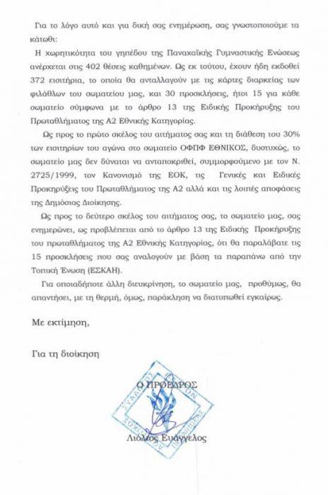 ethnikos_promitheas_anakoinosi_2