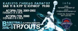 tryouts_olympiada papagou
