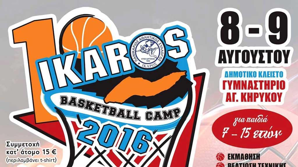 1o_ikaros_basketball_camp_plagia