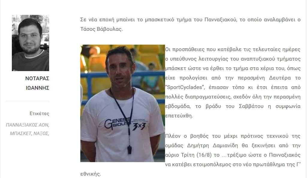 notaras_sportcyclades