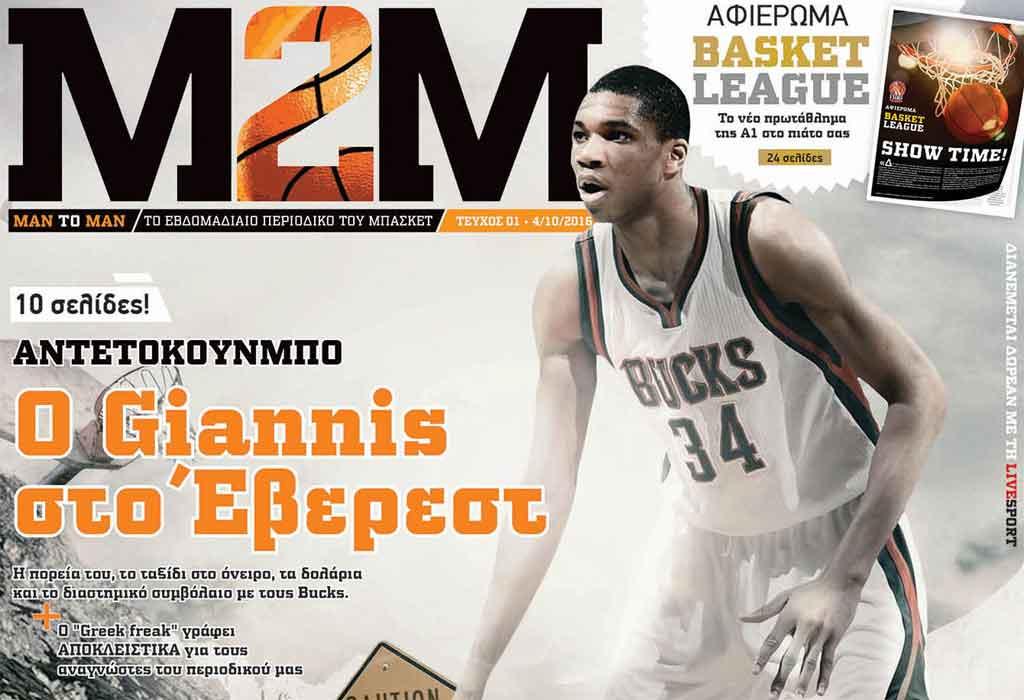 m2m_magazine