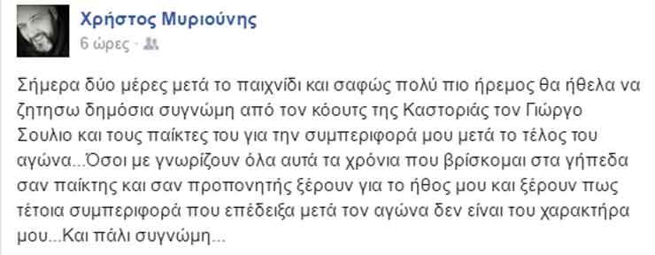 myriounis_sxolio_fb
