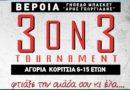 Τουρνουά 3on3 από τον Φίλιππο Βέροιας το διήμερο 16-17 Σεπτέμβρη…
