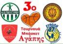 3ο τουρνουά μπάσκετ Αγάπης από τον Πολύγυρο και την ΕΚΑΣΧ