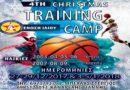 4ο Christmas Training Camp από την Ενωση