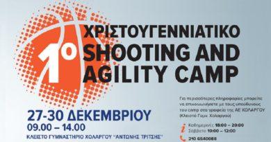 1ο Χριστουγεννιάτικο Shooting and Agility Camp από τον Χολαργό