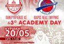 Ελεύθερη είσοδος και Academy Day στο τελευταίο ματς της σεζόν
