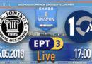 ΕΚΑΣΘ: Ο τελικός κυπέλλου στην ΕΡΤ-3