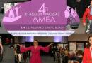 Ο Βόλος «αγκάλιασε» το 4ο Fashion show ΑΜΕΑ