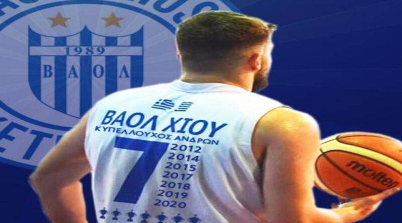 Έκανε το back to back στο κύπελλο Χίου ο ΒΑΟΛ!