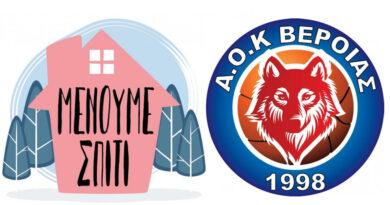 """""""Μένουμε σπίτι"""" το μήνυμα του ΑΟΚ Βέροιας  (vid)"""