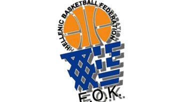 Και το ελληνικό μπάσκετ θρηνεί από τον φονικό σεισμό στη Σάμο