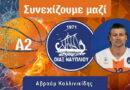 Παρέμεινε στο Ναύπλιο και ο Καλλινικίδης