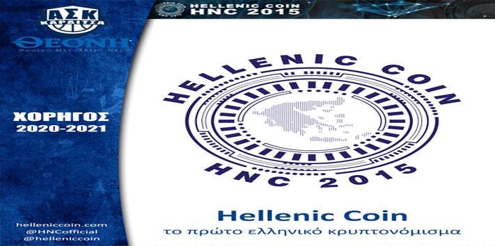 """Συμπαίκτης της Καρδίτσας το πρώτο ελληνικό κρυπτονόμισμα """"Hellenic Coin"""""""