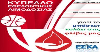 """Το """"Κύπελλο Εθελοντικής Αιμοδοσίας"""" της ΕΣΚΑ, απάντηση στην αδιαφορία της Πολιτείας"""