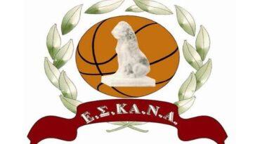 ΕΣΚΑΝΑ: Πραγματοποιήθηκε η κλήρωση του κυπέλλου της περιόδου 2021-2022