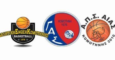 Σύμπραξη ΓΑΣ Κομοτηνής, ΑΕ Κομοτηνής και Αίαντα για την ανάδειξη του μπάσκετ…