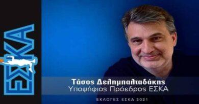 Υποψήφιος στις εκλογές της ΕΣΚΑ ο Τάσος Δελημπαλταδάκης