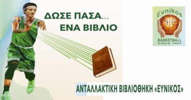 «Δώσε πάσα ένα βιβλίο», προτρέπει ο ΓΑΣ Εύνικος!