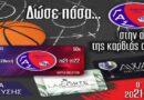 Τέθηκαν προς πώληση οι κάρτες διαρκείας του ΓΑΣ Κομοτηνή