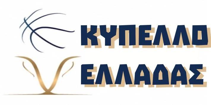 Κύπελλο Ελλάδας: Στο… καναβάτσο έριξε η Λάρισα τον Άρη!